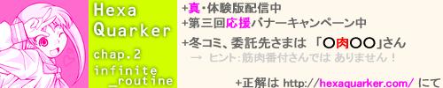 錬電術師 -HexaQuarker-