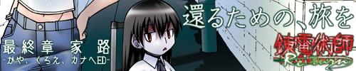 錬電術師 -HexaQuarker- 第三章 Re_turn  家路 -かや、くろえ、カナヘED-